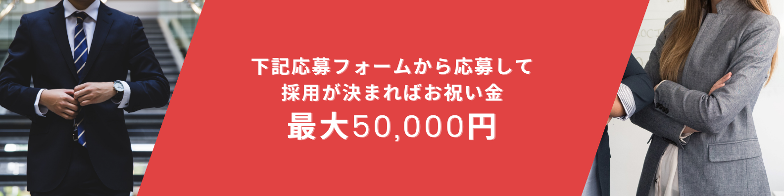 下記応募フォームから応募して採用が決まればお祝い金最大50000円